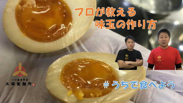 三田製麺所 つけ麺 ラーメン 外出自粛 作り方 動画