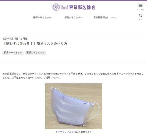 クリアファイル 簡易 マスク 作り方 東京都医師会 新型コロナウイルス