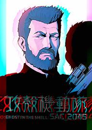 攻殻機動隊 SAC_2045 素子 ポスト・ヒューマン アームスーツ