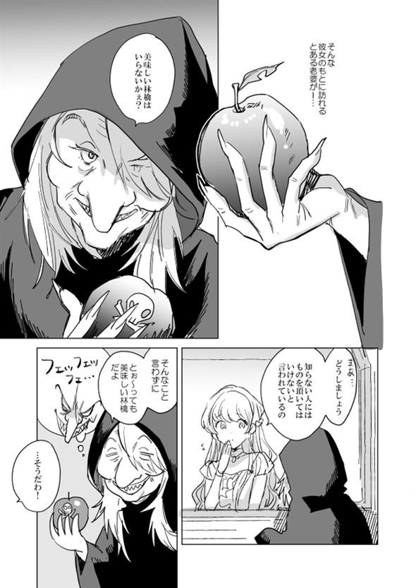 お姫様と魔女