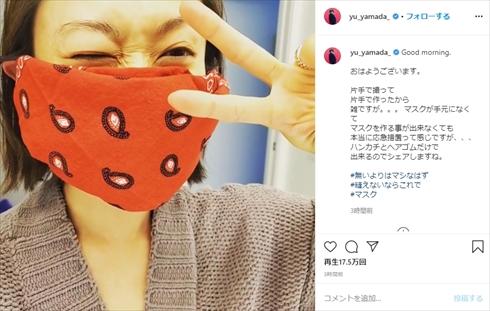 山田優 簡易マスク ハンカチ 手作りマスク ヘアゴム インスタ バンダナ