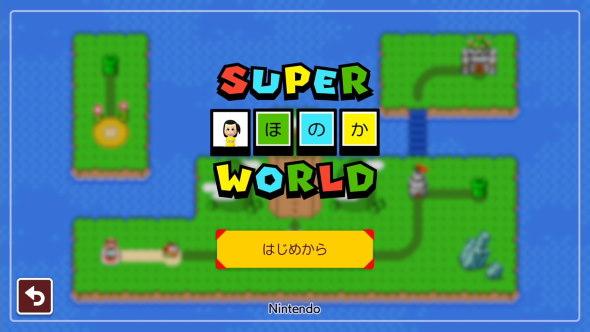 スーパーマリオメーカー2 任天堂 switch ワールドを作る クッパ7人衆