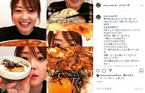 水卜 餃子 ランチ会 インスタライブ 2回目