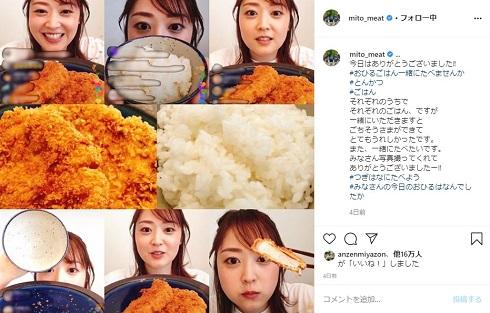水卜 ランチ会 インスタライブ 1回目 トンカツ