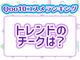 ネットショッピングで人気のチークのキーワードは「ツヤ感」! Qoo10コスメランキング(4月13日〜19日)