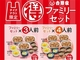 吉野家「牛丼は社会インフラ」 持ち帰りの6割超えを受け「テイクアウト限定ファミリーセット」登場
