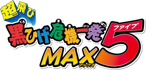 超飛び黒ひげ危機一発MAX5のロゴ