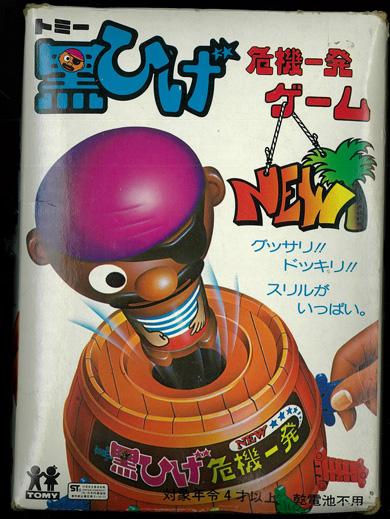 2代目の「黒ひげ危機一発ゲーム」パッケージ