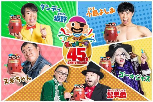 超飛び黒ひげ危機一発MAX5を宣伝する5組の芸人