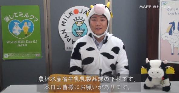 乳牛 牛乳 廃棄 プラスワン 農林水産省 酪農家 需要