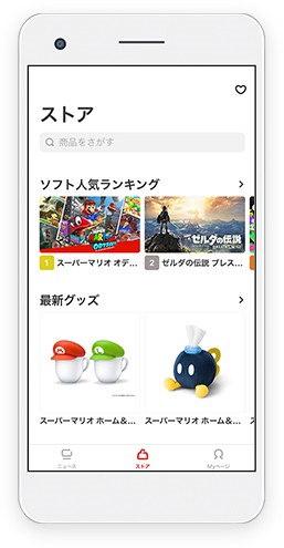任天堂 My Nintendo スマートフォン アプリ