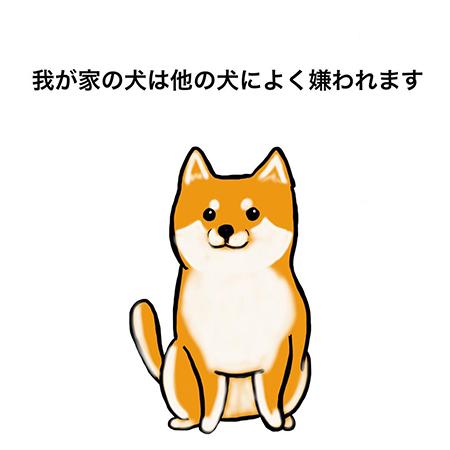 嫌われる犬漫画1