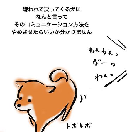 嫌われる犬漫画4