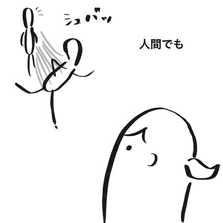 嫌われる犬漫画5