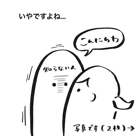 嫌われる犬漫画6