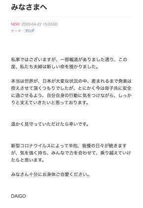 北川景子 DAIGO 第1子 妊娠