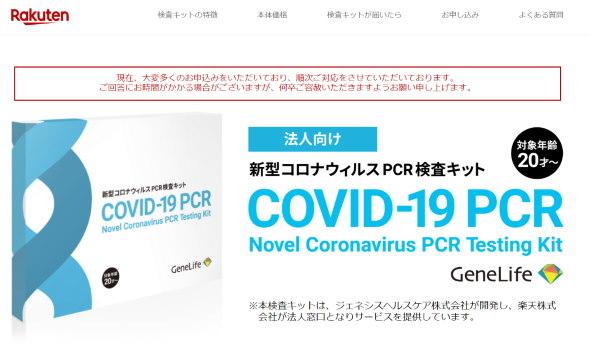 楽天 pcr 検査キット 新型コロナウイルス 批判 炎上
