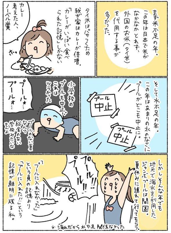 オキエイコ漫画