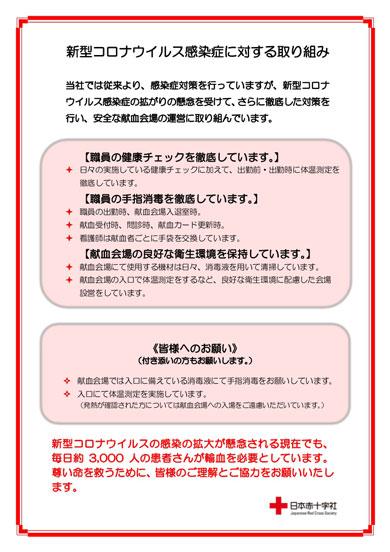 コミックマーケット98 献血 応援イベント 赤十字血液センター