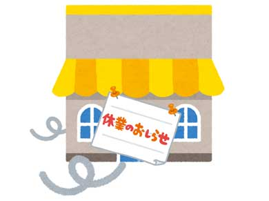 休業 張り紙 飛んできた コロナウイルス 業者 勘違い 佐倉市 ラーメン つけ麺おぐり