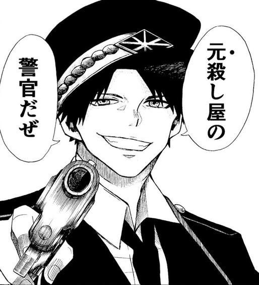 元殺し屋の警察官と殺しのできない殺し屋の話 漫画