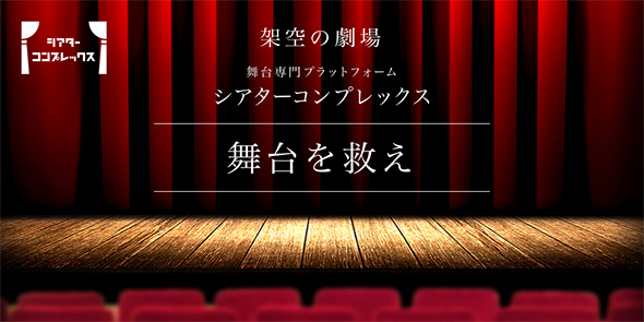 シアターコンプレックス 配信 プラットフォーム 舞台 松田誠 舞台の火を消してはいけない