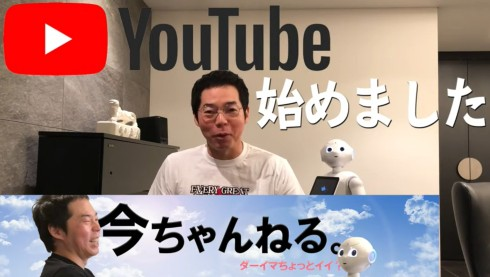 今田耕司 今ちゃんねる YouTube。 pepper