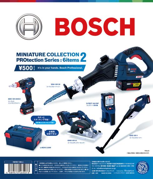 Bosch ミニチュアコレクション01
