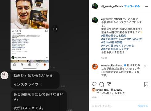 ウエンツ瑛士 インスタ開設 若槻千夏 Instagram インスタライブ
