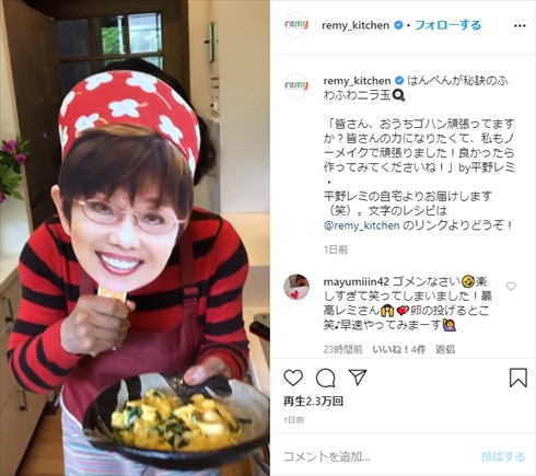 平野レミ Twitter 料理 ニラ玉 卵 動画 お面 すっぴん