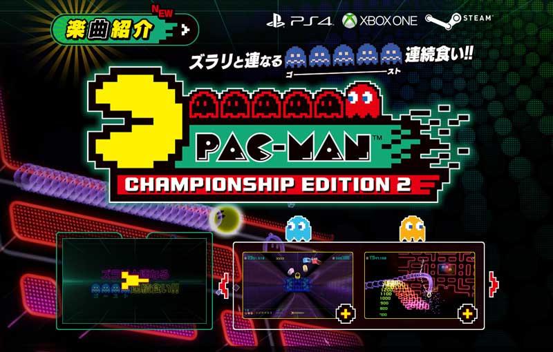 【ゲーム】「パックマン」最新作がPS4、Xbox One、Steamで期間限定無料配布 各プラットフォームで5月10日まで [くらげ★]