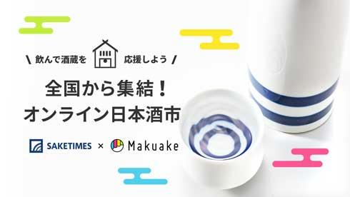 オンライン日本酒市 Makuake SAKETIMES 酒蔵 応援
