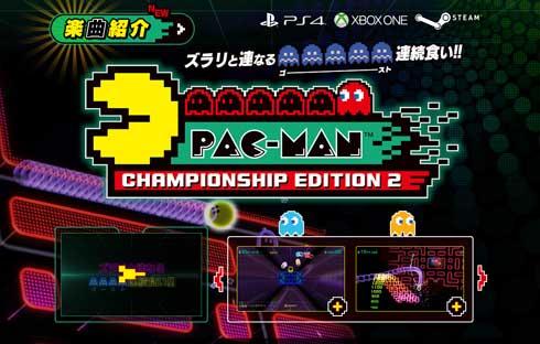 PAC-MAN Championship Edition2 パックマン 無償提供 バンダイナムコエンターテインメント