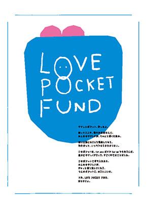 新しい地図 「LOVE POCKET FUND」新型コロナウイルス 稲垣吾郎 草なぎ剛 香取慎吾