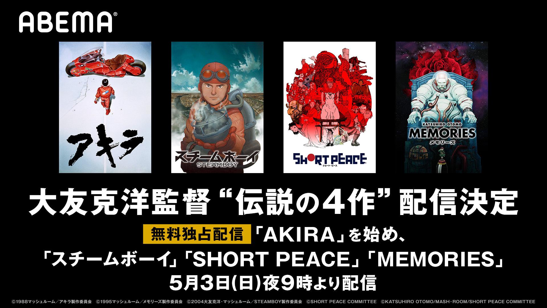 Abemaで5月から大友克洋監督作品が無料配信へ Akira スチームボーイ など4作品 ねとらぼ