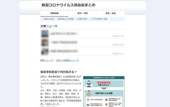 ニュース ヤフー 最新 Yahoo! JAPAN