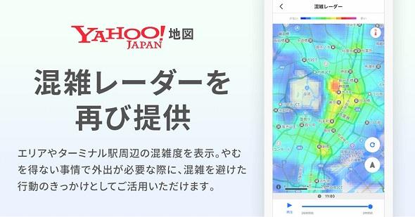 Yahoo! JAPAN新型コロナ対策