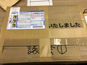香川県 検証委員会設置申し入れ