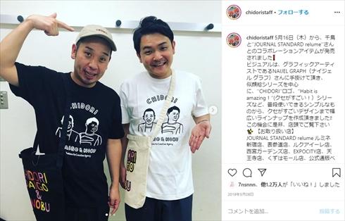 千鳥 笑い飯 ノブ 大悟 哲夫 西田 若手時代 大阪 とがり インスタ