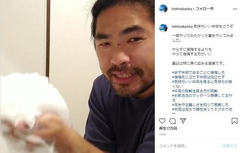 ロッチ中岡 洗顔 眼鏡 メガネ ひげ 髭 ヒゲ