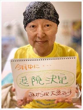 笠井アナ 笠井信輔 悪性リンパ腫 がん 抗がん剤 退院 ブログ