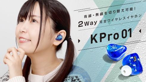 小岩井ことり ワイヤレスイヤフォン KPro01