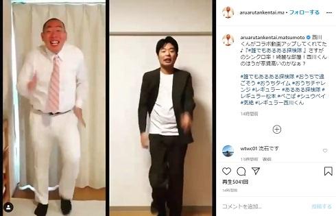 レギュラー あるある探検隊 松本 西川 コラボ 動画