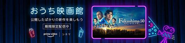 Prime Video シネマ