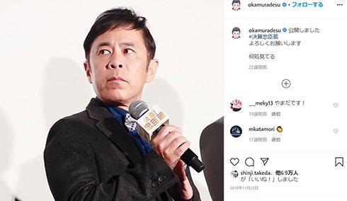 岡村隆史 ナインティナイン お笑い芸人 ラジオ オールナイトニッポン