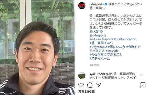 香川真司 サッカー スポーツ