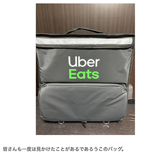 フェンシング 銀メダリスト 三宅諒 Uber Eats アルバイト スポンサー
