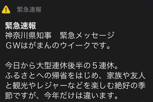 緊急速報 エリアメール 神奈川