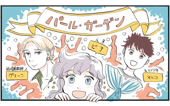 山内尚さん少女漫画