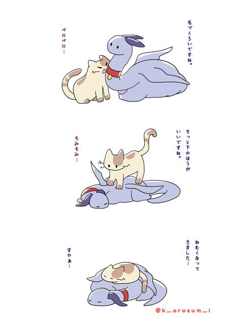 猫に育てられたドラゴン 漫画 イラスト 書籍化 単行本 神虫からすみ